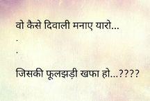 Diwali Thought