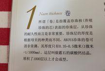 珍珠知识(中文)