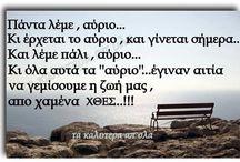 Greek quotes♥