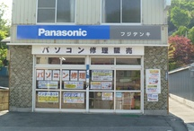 フジデンキ / 福島県三春町のパソコン屋 フジデンキです。