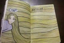 Уничтожь меня - Wreck this journal