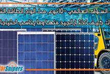 مقالات عن الطاقة الشمسية