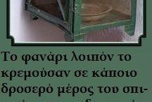 Greek vintage thinks