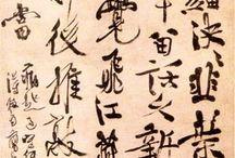 Calligraphy & Hieroglypics etc