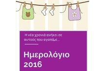Ημερολόγιο Προωρότητας 2016 / Tosodoulika Ημερολόγιο 2016