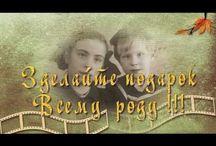 видео альбом семейный заказать kosfen2010@mail.ru  или  +7978 83 74 180