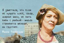 Несравненная Ф. Раневская