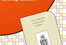 Религиоведение FB2, EPUB, PDF / Скачать книги Религиоведение в форматах fb2, epub, pdf, txt, doc