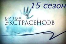 15 сезон Битва Экстрасенсов / Шоу Битвы Экстрасенсов на канале ТНТ. Описание выпусков, участники, эпизоды.
