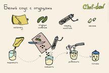 chew-daw соусы