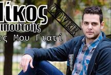 New promo song... Νίκος Παπουτσής - Πες Μου Γιατί (cover)