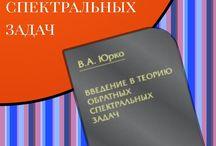 Математика FB2, EPUB, PDF / Скачать книги Математика в форматах fb2, epub, pdf, txt, doc