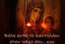 Θαύμα για να σωθεί η Ελλάδα μας