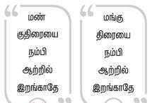 தமிழ் பழமொழிகள் - உண்மை மற்றும் மருவிய மொழிகள் | செல்லமே செல்லம்