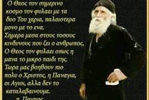 ΠΑΙΣΙΟΣ