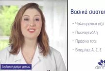 derma|e.gr TV / dermae.gr Σειρά βίντεο για εκπαίδευση,διασκέδαση.
