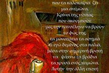 ΣΤΟΥ ΟΥΡΑΝΟΥ ΤΗΝ ΑΚΡΗ... / ΑΝ ΤΟ ΣΥΝΑΙΣΘΗΜΑ ΗΤΑΝ ΧΡΩΜΑ, ΘΑ ΗΤΑΝ ΠΟΡΦΥΡΟ