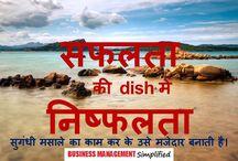 Hindi Quotes / Quotes in Hindi.
