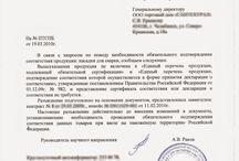 Russie Certification pour les étrangers