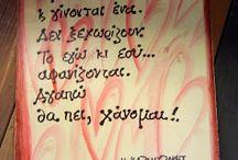 GREEK POETRY WOODEN SIGNS