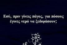 Quotes Greek