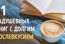 Читаем !!!