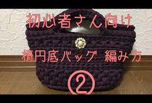 かぎ針編み バッグ