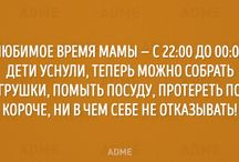 приколы для мам