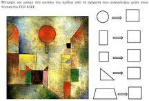 Σχήματα και ζωγράφοι