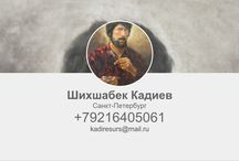 Шихшабек Кадиев / http://portretisto.com/load/spb/kadiev/1-1-0-7
