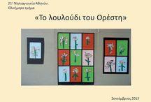 """ΛΟΥΛΟΥΔΙΑ - ΚΑΤΑΣΚΕΥΕΣ - ΝΗΠΙΑΓΩΓΕΙΟ /  """"Το λουλούδι του Ορέστη""""   Πρώτες μέρες στο σχολείο γνωριστήκαμε, παίξαμε, τραγουδήσαμε, διαβάσαμε το παραμύθι  «Το λουλούδι του Ορέστη» Γκορμπάτσεφ  Βάλερι  εκδόσεις: Αίσωπος Και αποφασίσαμε να κάνουμε κι εμείς από ένα λουλούδι,  λίγο διαφορετικό από του Ορέστη."""