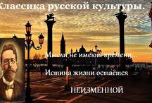 Классика русской культуры- А.П.Чехов