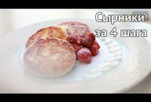 Творожные блюда