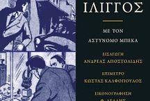 Ελληνικό αστυνομικό μυθιστόρημα