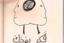 بالعربي  / by cathrine issmaeel