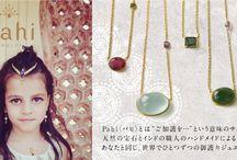 "Pahi / Kesher / インドの天然石 / インポートジュエリーのセレクトショップ""ケシェル シャローム""よりインドの職人×日本人デザイナーによる作品<Pahi>"