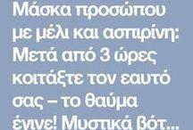 ΜΑΣΚΕΣ ΟΜΟΡΦΙΑΣ