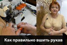 Мастер Паукште / Профессиональное шитье
