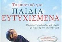 Βιβλία για γονείς / Βιβλία που μπορούν να βοηθήσουν τους γονείς με πληροφορίες και τεχνικές για την καλύτερη ανατροφή των παιδιών
