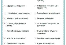 ΜΑΘΗΣΙΑΚΕΣ ΔΥΣΚΟΛΙΕΣ- ΓΛΩΣΣΑ