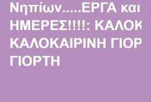 ΘΕΑΤΡΙΚΑ ΚΑΛΟΚΑΙΡΙ