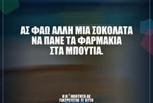 greek quotesss