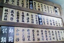 Nafudakake