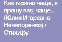 Юлькины стихи