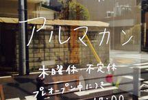 東京 カフェ