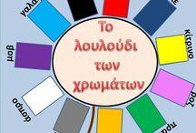 Χρώματα / Ιδέες για δραστηριότητες-φύλλα εργασίας για τα χρώματα στο νηπιαγωγείο