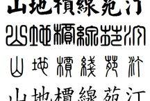oriental typography / 도장 인장, 전각, 전서
