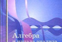 ГДЗ Алгебра 10-11 класс Алимов А.Ш.