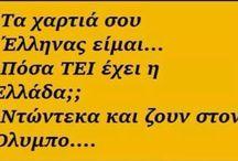 Ανεκδοτα Ελληνικα