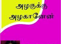 Jaisakthi Tamil eBooks